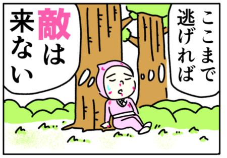 opponent(敵)