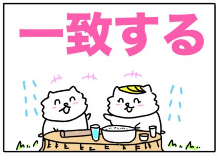correspond(一致する)