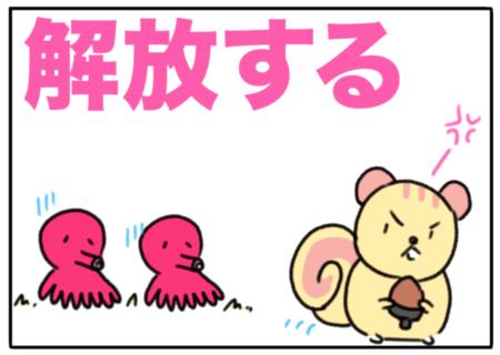 release(解放する)