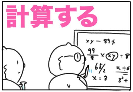 calculate(計算する)