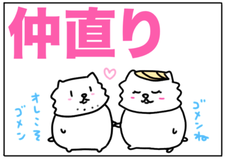 reconciliation(仲直り)