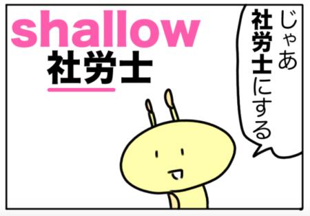 shallow(浅はかな)