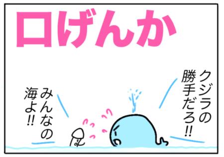 quarrel(口喧嘩)