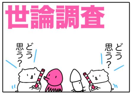 poll(世論調査)