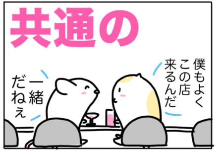 mutual(共通の)