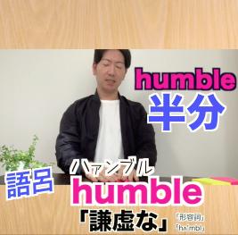 humble(謙虚な)