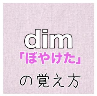 dim(ぼやけた)の覚え方