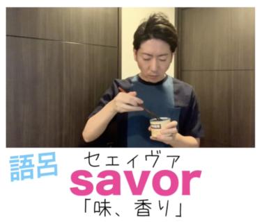 savor(味、香り)の覚え方