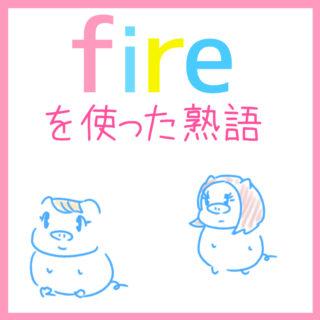 fireを使った英熟語の覚え方