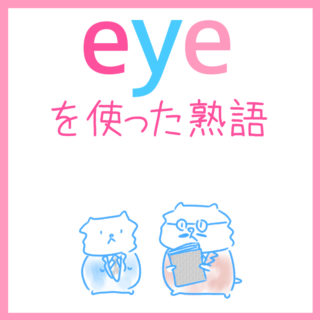 eyeを使った英熟語の覚え方
