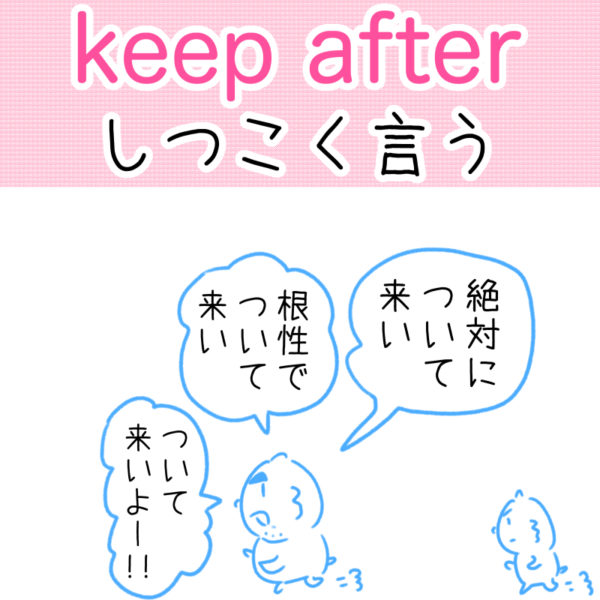keep after(しつこく言う)の覚え方