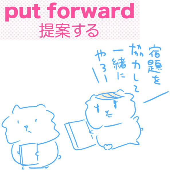 put forward(提案する)の覚え方
