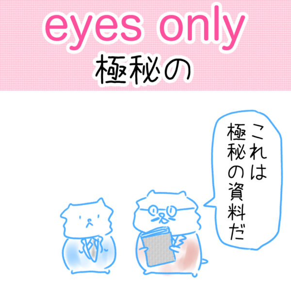 eyes only(極秘の)の覚え方