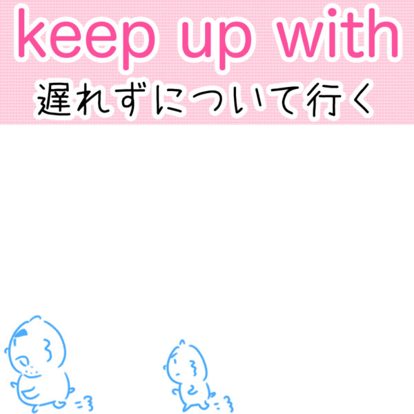keep up with(遅れずについて行く)の覚え方