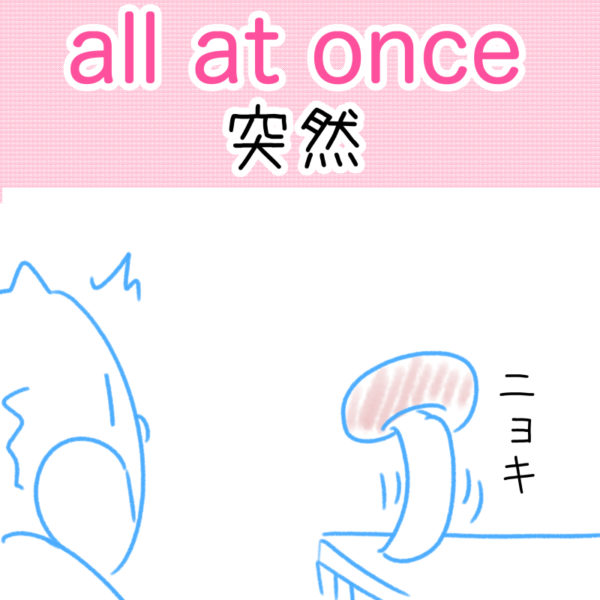 all at once(突然)の覚え方