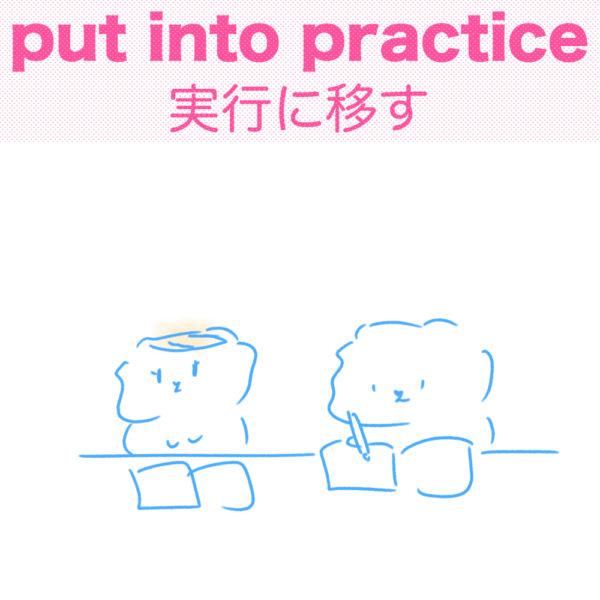 put into practice(実行に移す)の覚え方