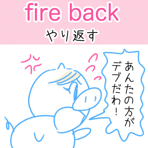 fire back(やり返す)の覚え方
