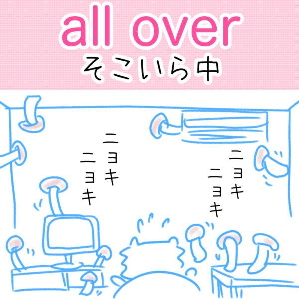 all over(そこいら中)の覚え方