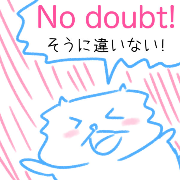 No doubt!(そうに違いない!)の覚え方