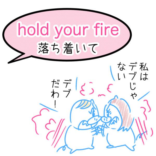 fold your fire(落ち着いて)の覚え方