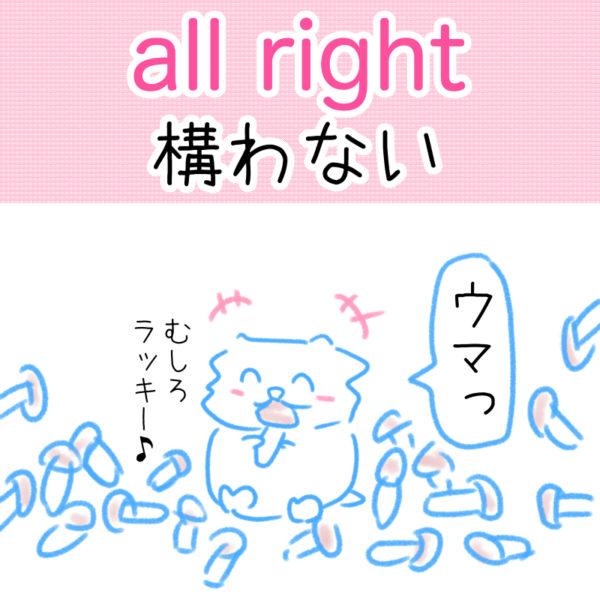 all right(構わない)の覚え方