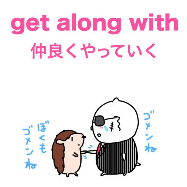 get along with(仲良くやっていく)の使い方