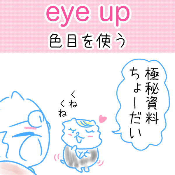 eye up(色目を使う)の覚え方
