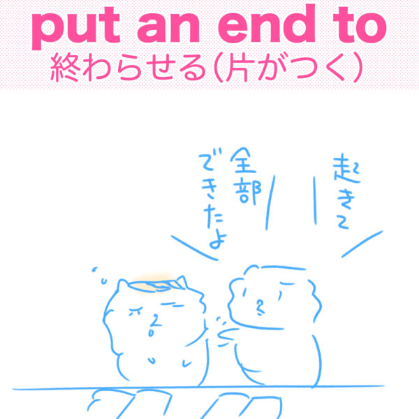 put an end to(終わらせる(片がつく))の覚え方