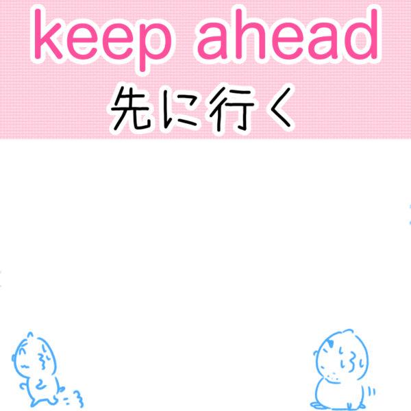 keep ahead(先に行く)の覚え方