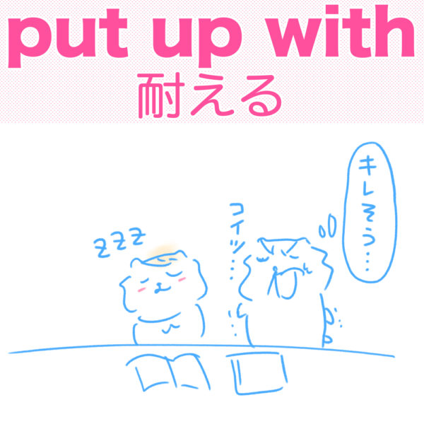 put up with(耐える)の覚え方