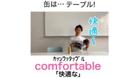 comfortableの覚え方【缶はテーブルで快適な】