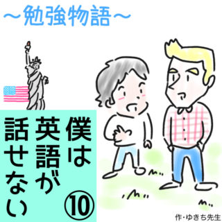 アメリカ留学日記⑩