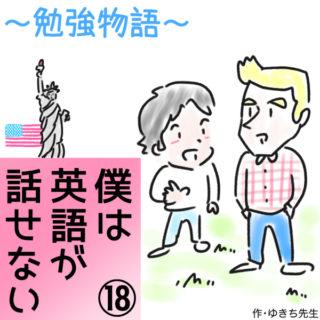 アメリカ留学日記⑱