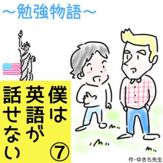 アメリカ留学日記⑦