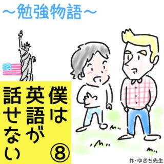 アメリカ留学日記⑧