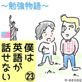アメリカ留学日記㉓