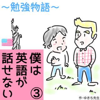 アメリカ留学日記③