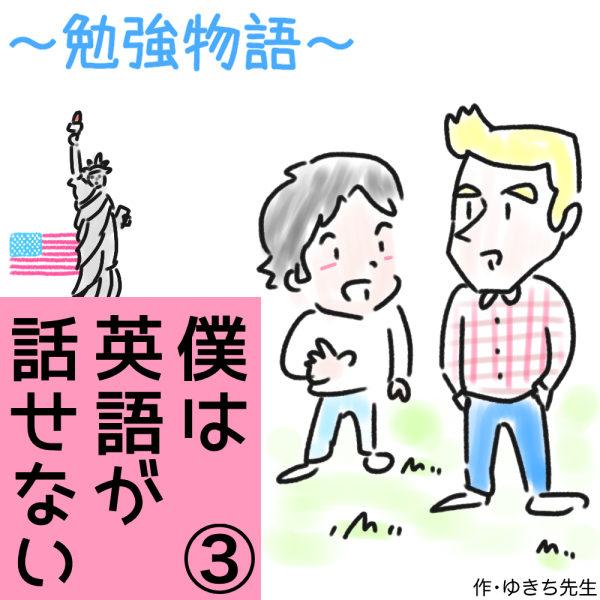 勉強物語(アメリカ留学日記③)