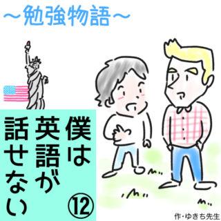 アメリカ留学日記⑫