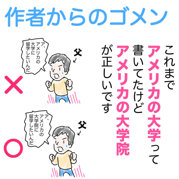 アメリカ留学日記⑤