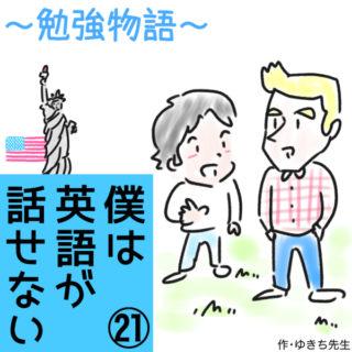 アメリカ留学日記㉑