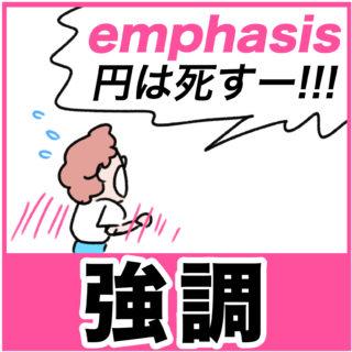 emphasis(強調)
