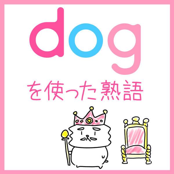 dogを使った英熟語の覚え方