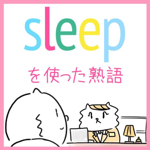 sleepを使った英熟語の覚え方
