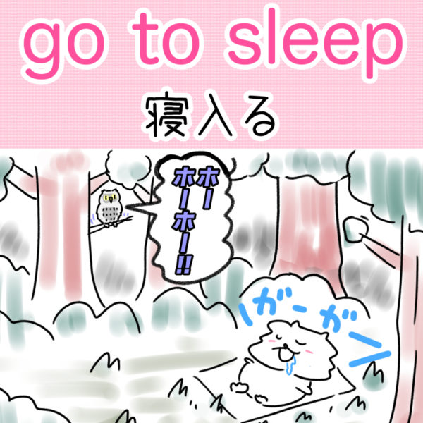 go to sleep(寝入る)の覚え方