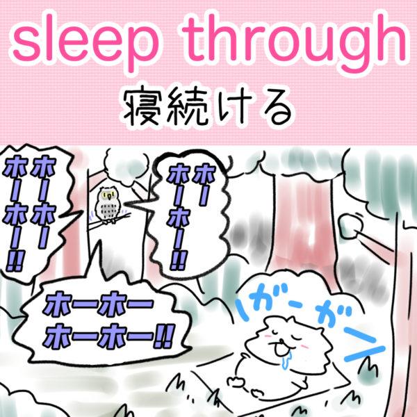 sleep through(寝続ける)の覚え方