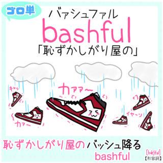 bashful(恥ずかしがり屋の)の覚え方