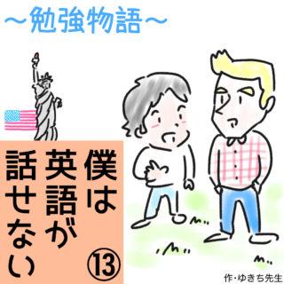 アメリカ留学日記⑬