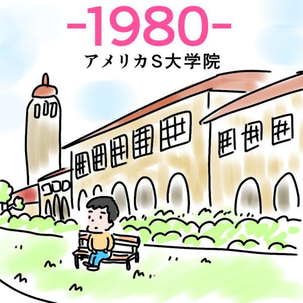 アメリカ留学日記13