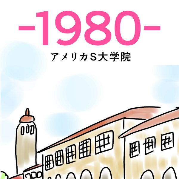 アメリカ留学日記⑭